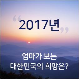2017년 엄마가 보는 대한민국의 희망은?