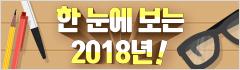 2018년 1월 출석체크