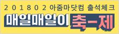 아줌마닷컴 2월 출석체크