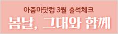 아줌마닷컴 3월 출석체크
