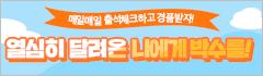 아줌마닷컴 6월 출석체크