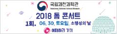 제1회 2018 돔 콘서트