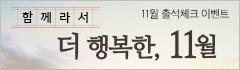 아줌마닷컴 11월 출석체크