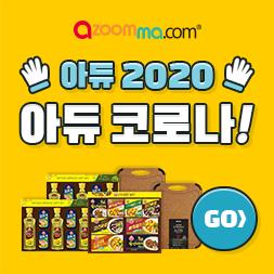 연말연시 따뜻한 가족문화캠페인, 아듀 2020! 아듀 코로나!