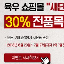 30% 전품목 할인