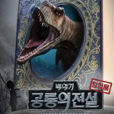 백악기 공룡의 전설 탐험展