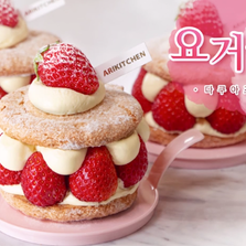 딸기요거트 다쿠아즈케이크 만들기!