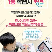 4~9세 윙크 무료학습 신청자 150명 모집!