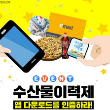 수산물이력제 앱 다운로드
