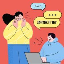 시니어인사이트랩 생각듣기 1탄 !